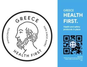 """Σήμα Πιστοποίησης """"Health First"""""""